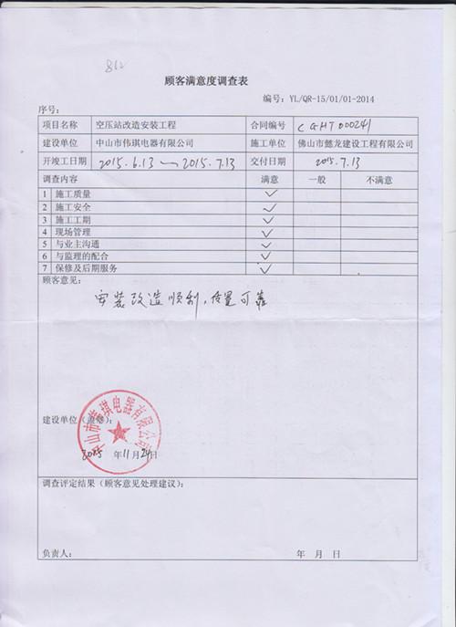 中山伟琪空压站改造安装工程项目
