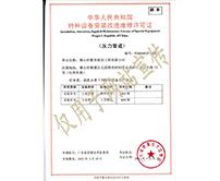 压力管道特种设备安装改造维修许可证