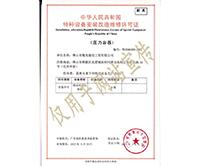 压力容器特种设备安装改造维修许可证